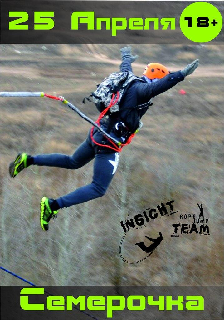 Афиша Калуга INSIGHT ropejump TEAM. Скоро лето