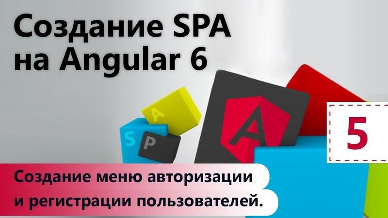 Создание SPA на Angular 6. Создание меню авторизации и регистрации пользователей. Урок 5