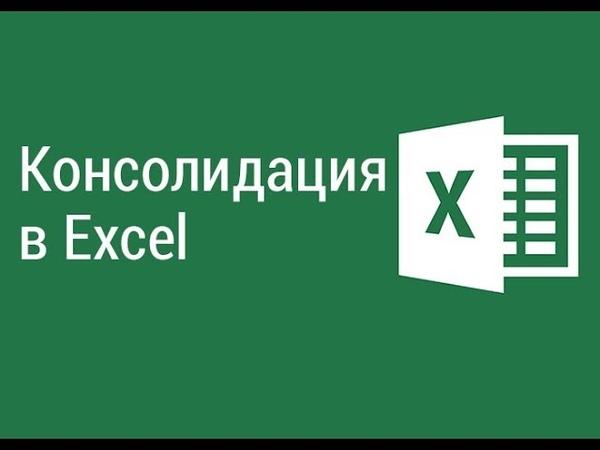 Как сделать консолидацию данных в Excel. Пошаговая инструкция консолидации | РУНО » Freewka.com - Смотреть онлайн в хорощем качестве