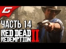 RED DEAD REDEMPTION 2 ➤ Прохождение 14 ➤ КОНИНА НА УЖИН