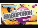 Грызли Ёжиков - live via