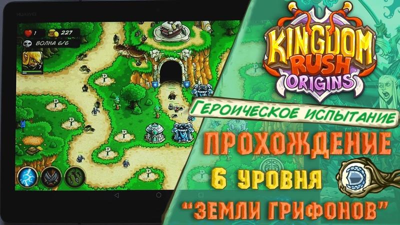 Kingdom Rush Origins 💥 Героическое испытание - 6 уровень, прохождение ⭐
