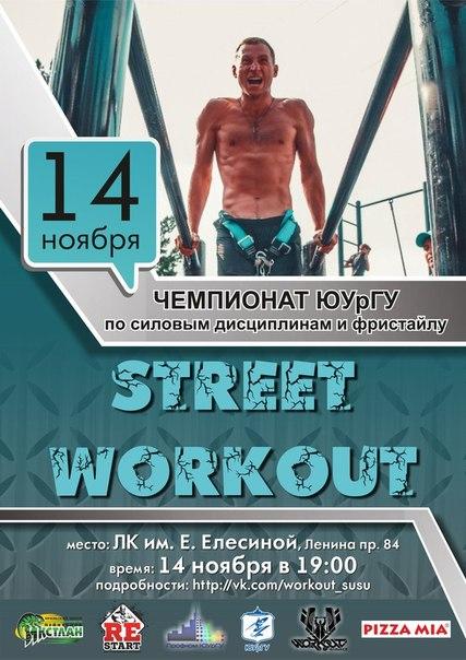 Чемпионат ЮУрГУ по Street Workout