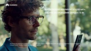 Музыка из рекламы Huawei Mate 20 — Эра Высшего Разума (2018)