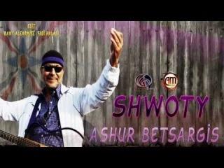 Ashur Bet Sargis Shwoty اشور بيت سركيس شوتي