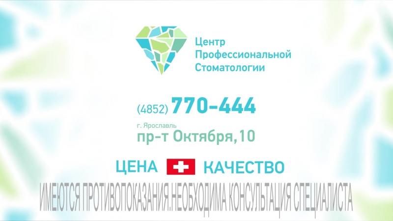 Центр профессиональной стоматологии