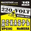 """Фестиваль """"220 VOLT - Весна 2014"""""""