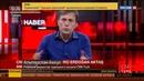 Новости на Россия 24 • Главред CNN Turk: нам угрожали оружием