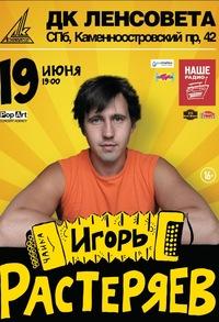 ► 19 июня* Игорь Растеряев * ДК Ленсовета (С-Пб)