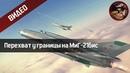 Перехват у границы на МиГ-21бис (DCS World) | WaffenCat
