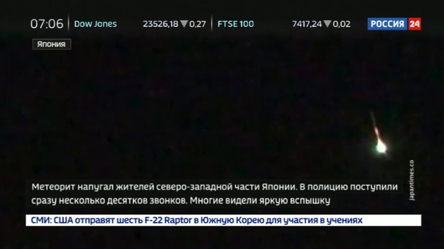 Новости на Россия 24 • Огненный шар, упавший с неба, напугал жителей Японии