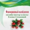 Фоамирановый калейдоскоп Рукоделие Мастер-классы