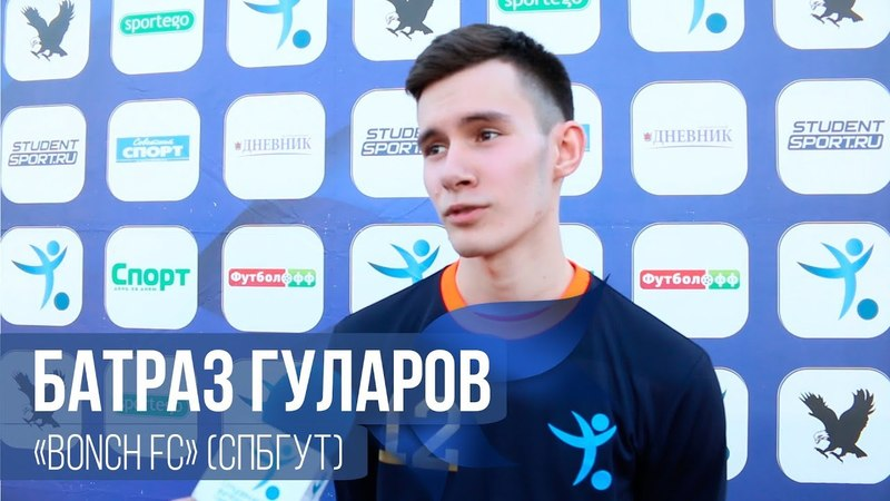 Батраз Гуларов - Bonch FC (СПбГУТ)