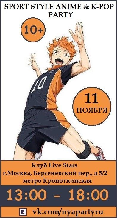 Афиша Москва 11 ноября Sport Style Anime & K-Pop Party