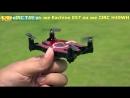 Избранные селфи-дроны 2. Складные и компактные квадрокоптеры с возможностью фото