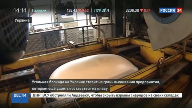 Новости на Россия 24 Запорожье требует восстановить связи с Россией
