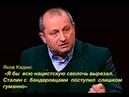 Яков Кедми(фрагмент интервью): Я бы всю нацистскую сволочь вырезал