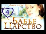 Бабье царство 4 серия из 4 мелодрама, сериал