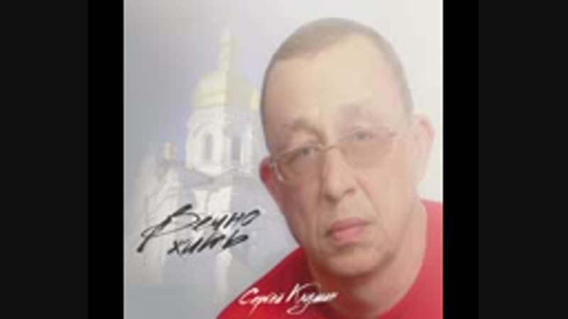 Сергей Клушин - Вечно жить (Памяти Андрея Климнюка посвящается)