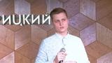 My Way (F.Sinatra) - Максим Бондаренко (Вокал) - Ратмир Зиновьев