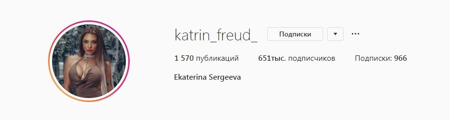 Екатерина Сергеева из шоу Инстаграмщицы katrin_freud_ инстаграм фото видео