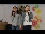 SIS got talent 2017. Аджисалиева Сафие и Кудрявцева Риана Song