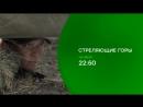 Сериал Стреляющие Горы(анонс 3 Мая в 22:50 на НТВ)