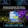 UkrDance CUP 2018 | 3-4 ноября