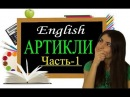 №26 ШИ. Артикли в английском языке. Грамматика с Ириной Шипиловой