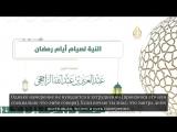 Как делать намерение на пост в рамадан Абдуль-Азиз ар-Раджихи