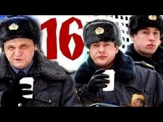 Патруль. Васильевский остров 16 серия (06.06.2013) Кримнал комедия сериал