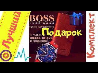 Комплект портмоне Hugo Boss + часы Diesel Brave купить часы наручные мужской кошелек портмоне