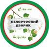"""""""Белорусский дворик"""". Белорусские продукты в Спб"""