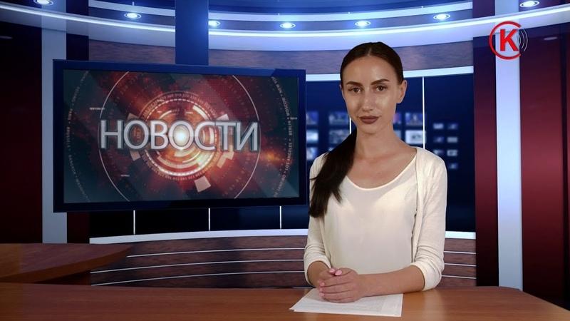 СВОЙ КАНАЛ г.Краснодон. Новости. 20.00. 29 мая 2019