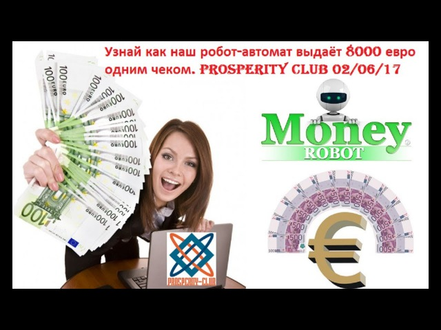 Узнай как наш робот-автомат выдаёт 8000 евро одним чеком. Prosperity Club 02/06/17