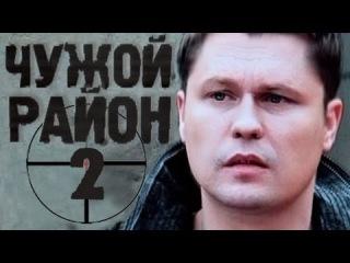 Чужой район 16 серия 2 сезон (18.04.2013) Сериал