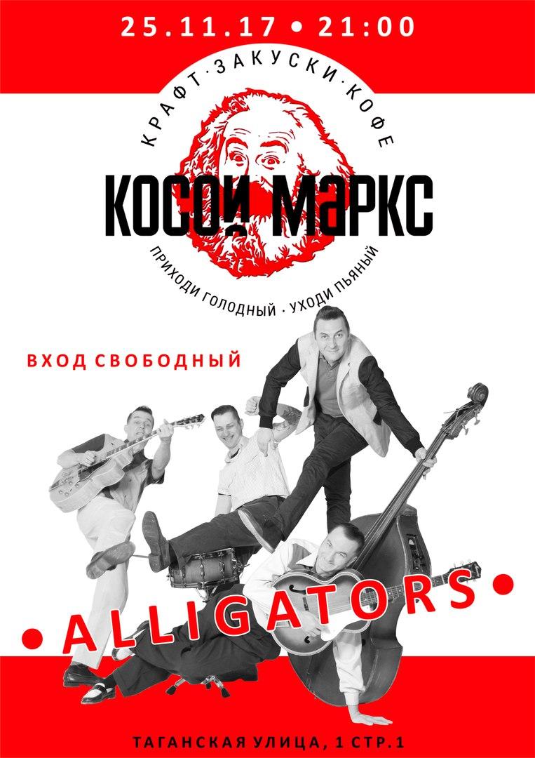 25.11 Alligators в Косом Марксе!