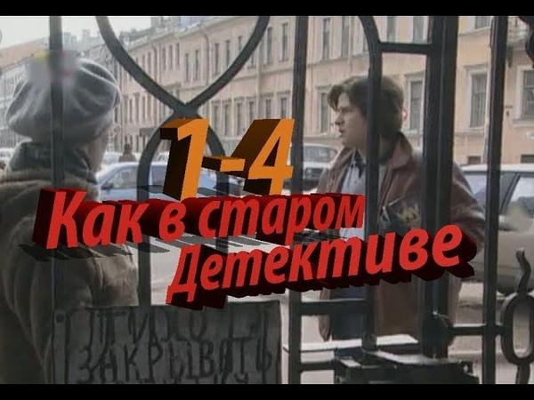 Загадочный,таинственный,остросюжетный,детектив, Фильм, КАК В СТАРОМ ДЕТЕКТИВЕ,серии 1-4, русский , » Freewka.com - Смотреть онлайн в хорощем качестве