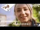 Обратная связь | ТАНЦОР - Большой страны | Екатерина Андреева - Тюмень 2018
