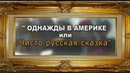 Михаил Задорнов - Однажды в Америке или Чисто русская сказка
