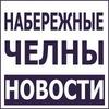 Новости Набережных Челнов