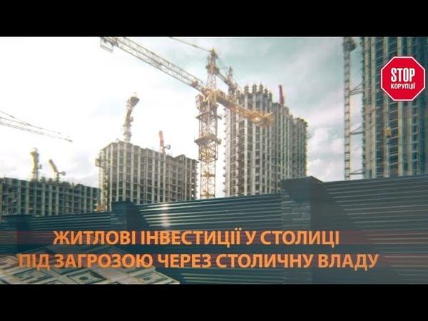 Житлові інвестиції у столиці під загрозою через столичну владу
