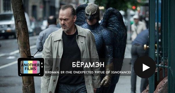 Бёрдмэн (Birdman: Or (The Unexpected Virtue of Ignorance))