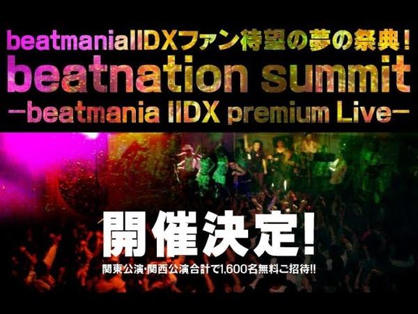 [LIVE] beatnation summit -beatmania IIDX premium LIVE- DVD1