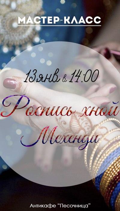 Афиша Краснодар Мастер-класс Мехенди Краснодар