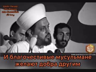 Шейх Низар ибн Рашид аль-Хьалябий. A.I.C.P Организации Благотворительный Исламских Проектов.