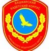 Башкирский кадетский корпус ПФО