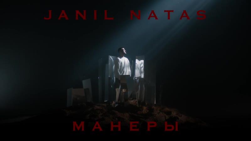 Janil Natas - Манеры (тизер)