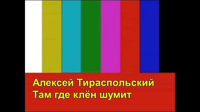 Алексей Тираспольский - Там где клён шумит (07.02.2019)