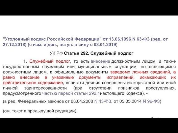 Служебный подлог в оформлении паспорта РФ по статье 292 УК РФ